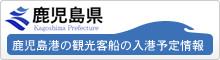 鹿児島港の観光客船の入港予定情報